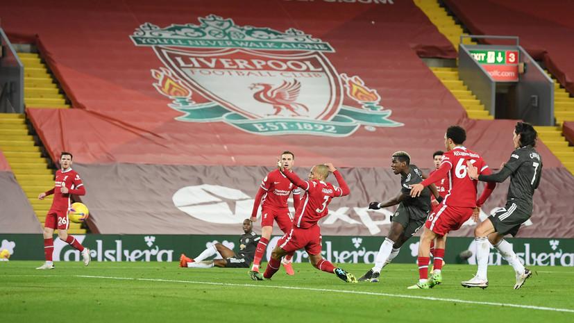 «Ливерпуль» и «Манчестер Юнайтед» сыграли вничью в матче АПЛ