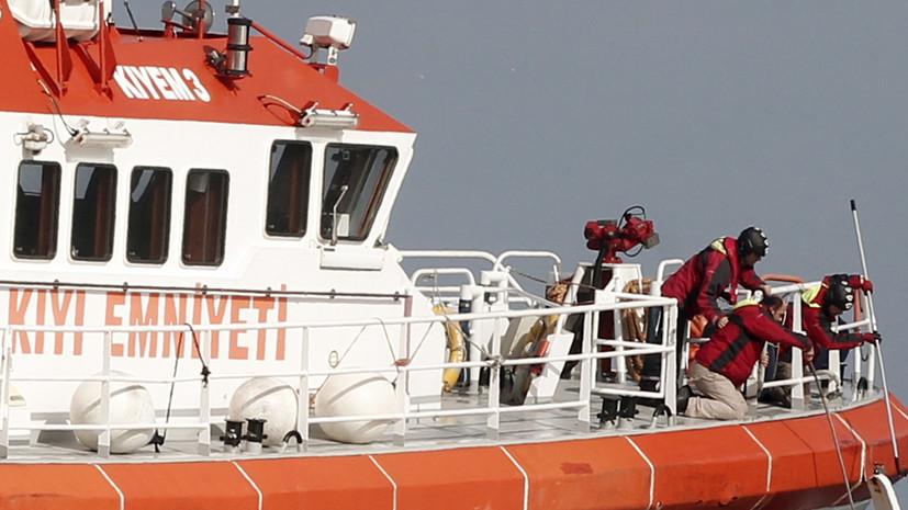 Турецкие спасатели возобновили поиски моряков с затонувшего сухогруза