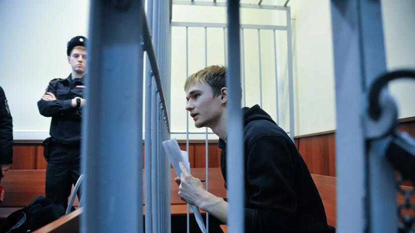 Суд в Москве приговорил аспиранта МГУ Мифтахова к шести годам колонии