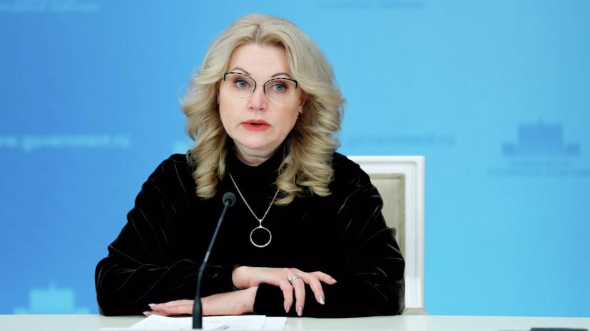 Голикова рассказала о скором начале масштабного выпуска «ЭпиВакКороны»