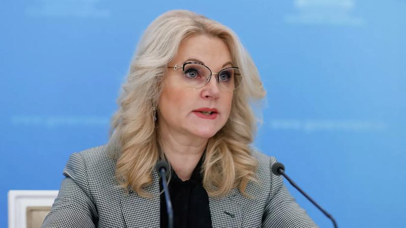 Голикова рассказала о запланированном графике вакцинации россиян