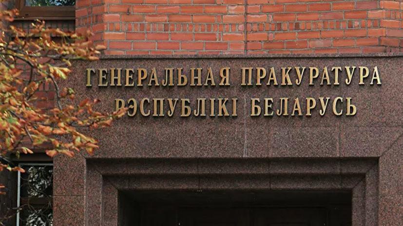 Генпрокуратура Белоруссии объявила члена КС в международный розыск