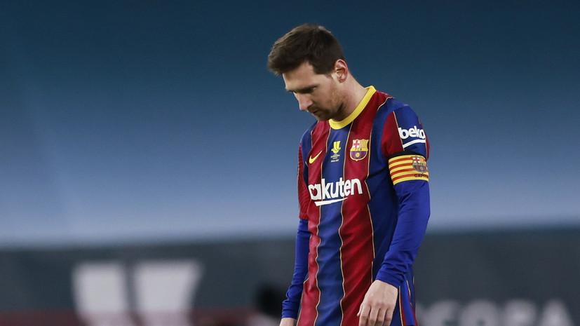 СМИ: Месси могут дисквалифицировать на 12 матчей за удаление в финале Суперкубка Испании