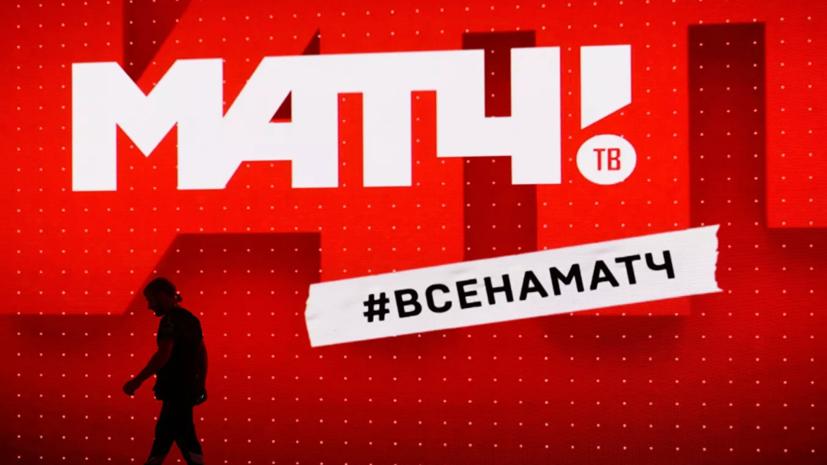 «Матч ТВ» будет готовить выпуски новостей спорта для НТВ