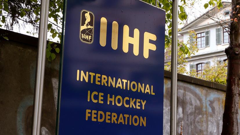 Глава IIHF высказался о решении лишить Белоруссию права на проведение ЧМ-2021 по хоккею
