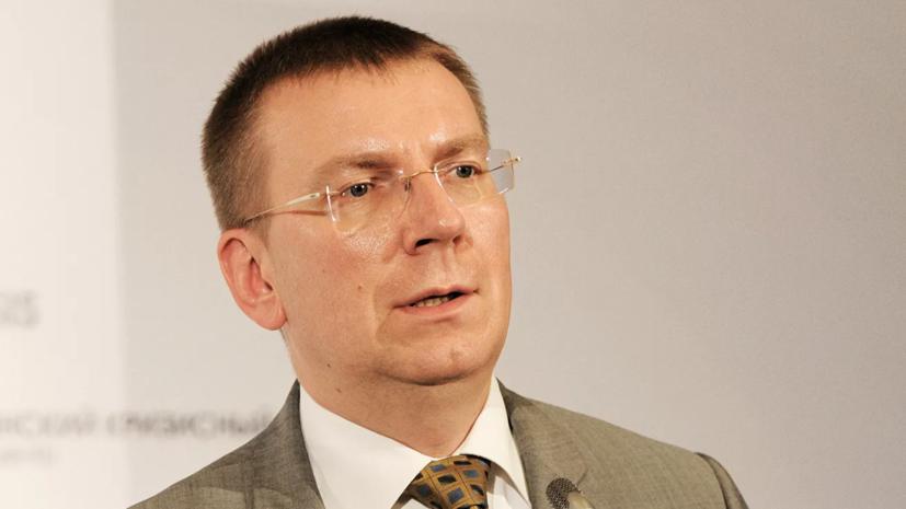 Глава МИД Латвии приветствует решение лишить Белоруссию права на проведение ЧМ-2021 по хоккею