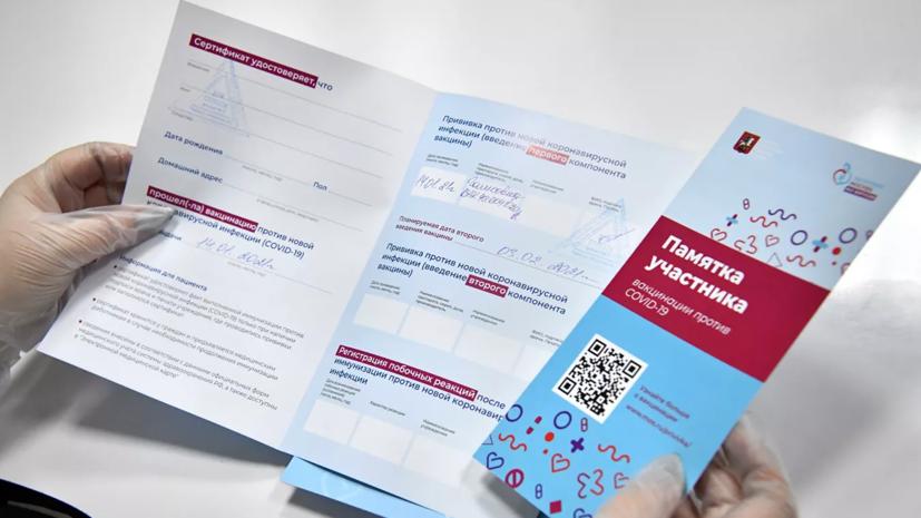 Названо число выданных через«Госуслуги» сертификатов о вакцинации