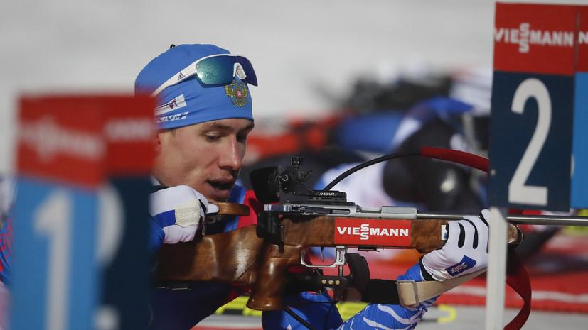 Чепиков рассказал, чего не хватает сборной России по биатлону