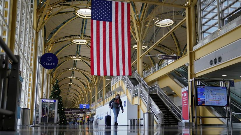 Reuters: Трамп снимет ограничения на въезд в США из Европы и Бразилии