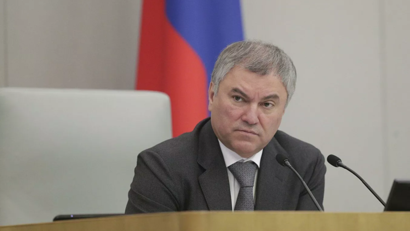 Володин: Россия не позволит разговаривать с собой менторским тоном