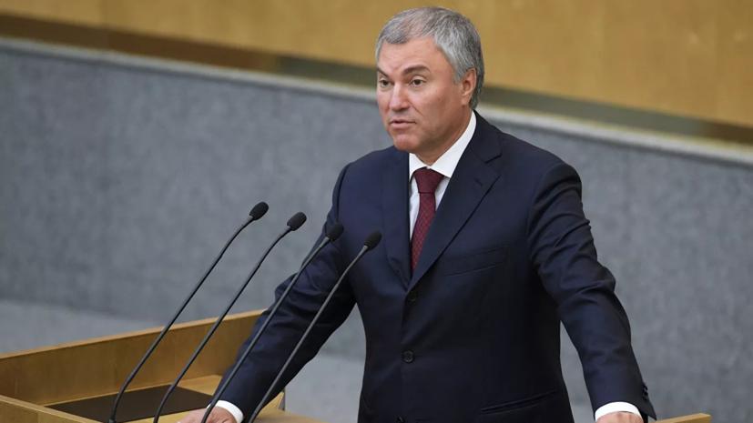 Володин призвал не допустить «беспредела» американских соцсетей в России