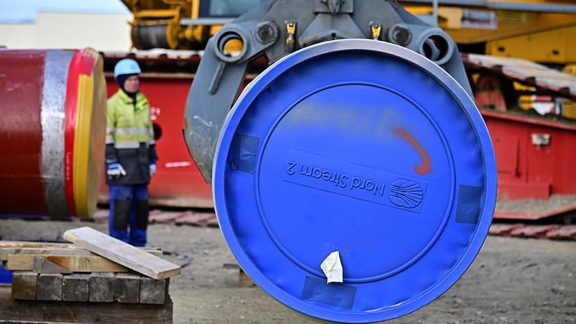 «Газпром» предупредил о рисках для«Северного потока — 2»