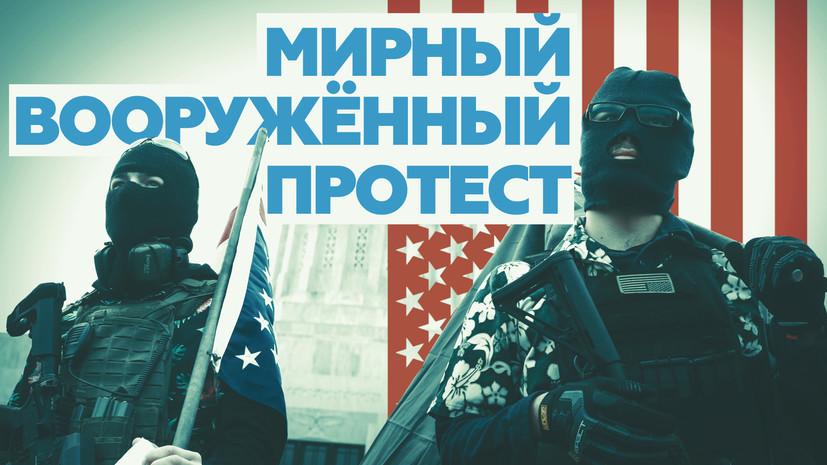 Накануне инаугурации Байдена: вооружённые американцы протестуют у Капитолиев в разных городах США