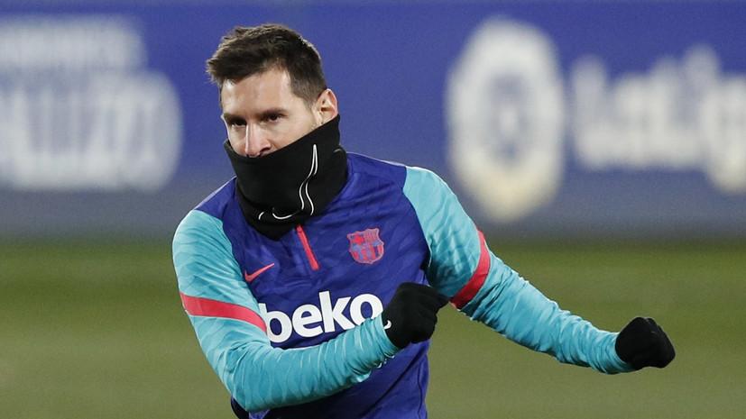 «Барселона» подаст протест на дисквалификацию Месси