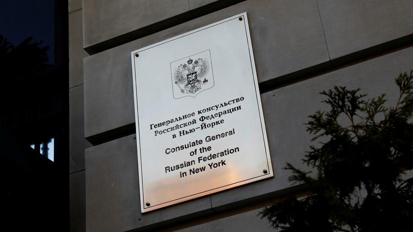 Консул сообщил о проблемах со связью в дипмиссии России в Нью-Йорке