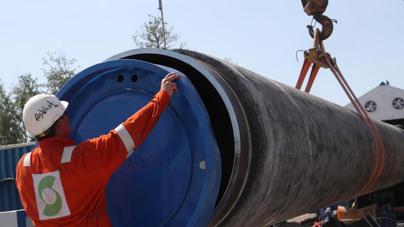 Эксперт прокомментировал новые санкции по «Северному потоку — 2»