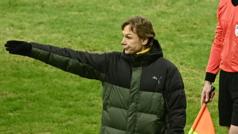 Жена Карпина считает, что тренер «Ростова» не вернётся в «Спартак»