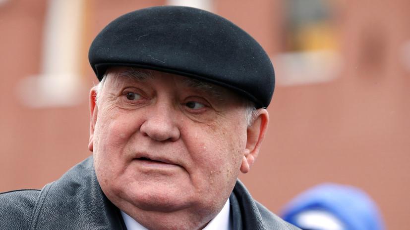 Горбачёв прокомментировал отношения России и США