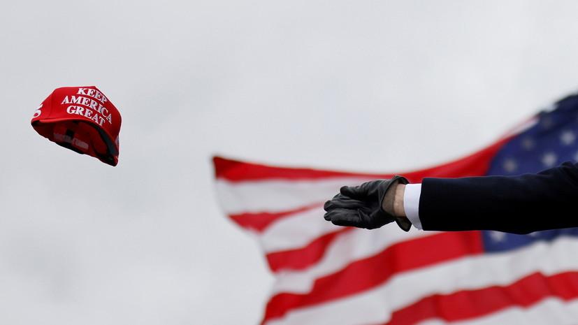 «Движение, которое мы запустили, только начинается»: Трамп подвёл итоги своего президентства