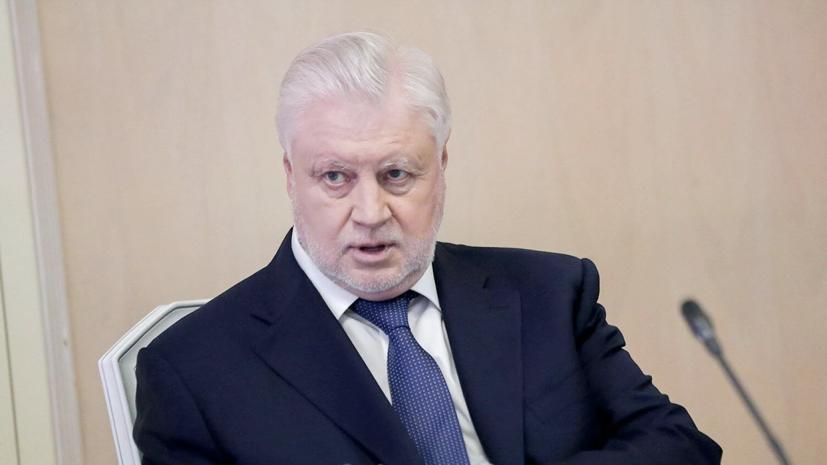 """Миронов заявил об объединении """"Справедливой России"""" с двумя партиями"""