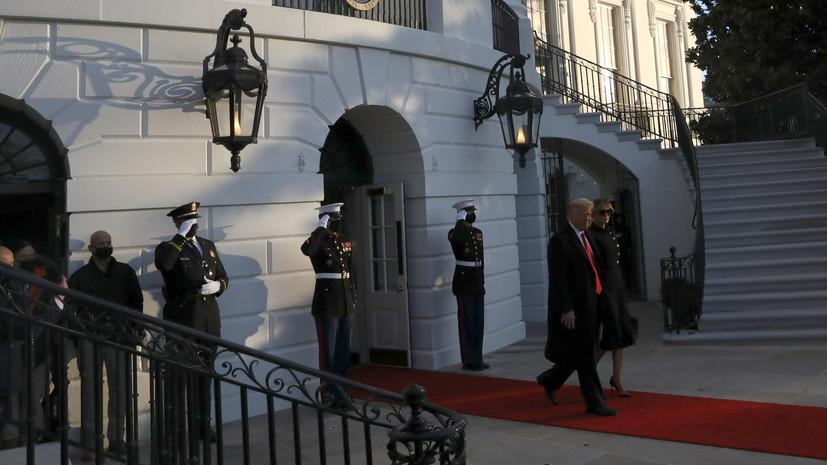 Трамп вместе с супругой покинули Белый дом и отправились во Флориду