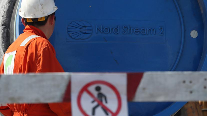 В кабмине ФРГ прокомментировали санкции США по «Северному потоку — 2»