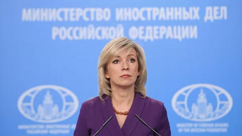 Захарова высказалась о решении лишить Белоруссию права на проведение ЧМ-2021 по хоккею