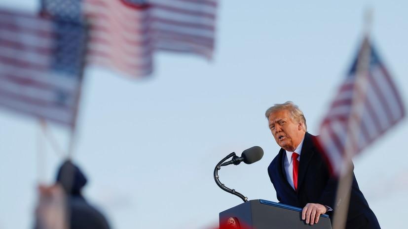 Трамп пообещал сторонникам вернуться «в том или ином виде»