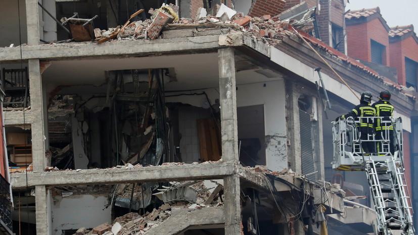 Число жертв взрыва в Мадриде увеличилось до четырёх