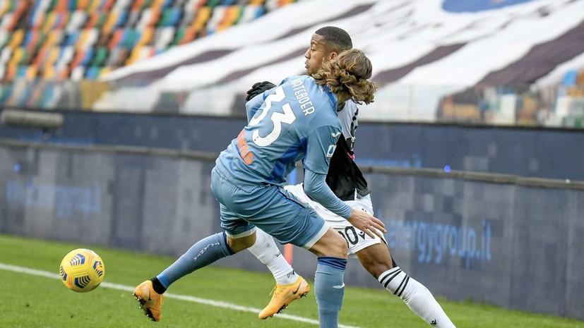 «Удинезе» и «Аталанта» сыграли вничью в матче Серии А