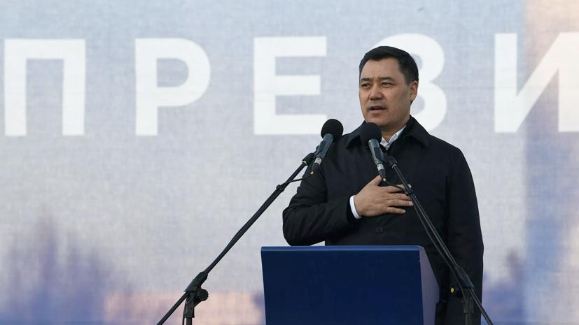 В Киргизии анонсировали дату инаугурации