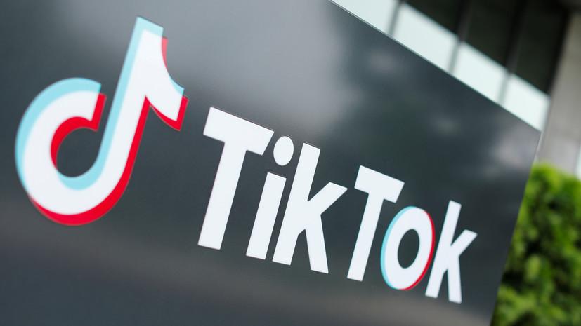 Роскомнадзор требует от TikTok удалить призывы к участию в протестах