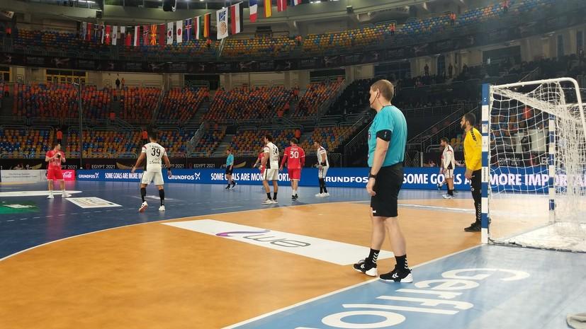 Сборная России уступила Египту в первом матче группового этапа ЧМ по гандболу