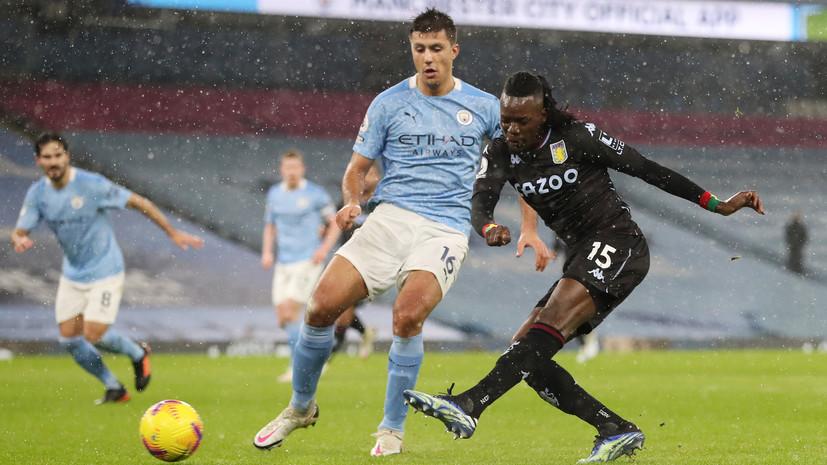 «Манчестер Сити» обыграл «Астон Виллу» в матче АПЛ