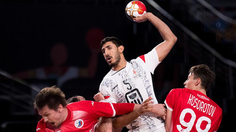 Негостеприимные хозяева: Россия проиграла Египту в стартовом матче основного раунда ЧМ по гандболу