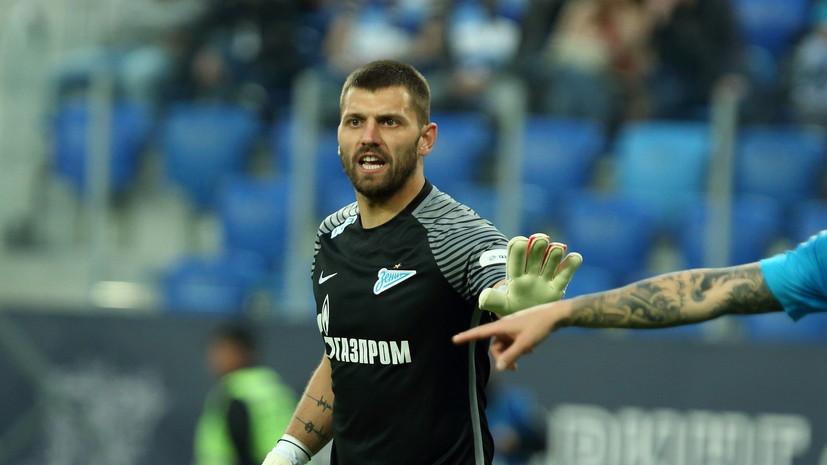 Экс-вратарь «Зенита» Лодыгин перешёл в греческий клуб