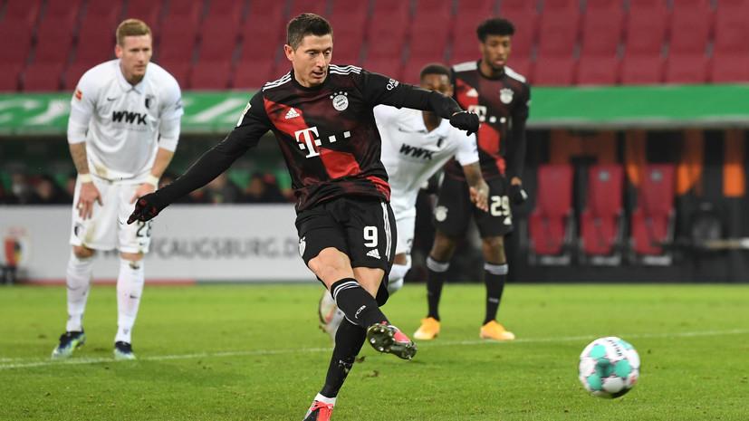 Гол Левандовски с пенальти помог «Баварии» обыграть «Аугсбург»