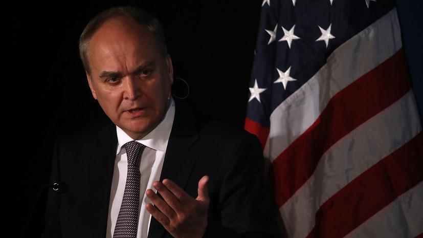 Посол России выразил надежду на новую главу в отношениях с США