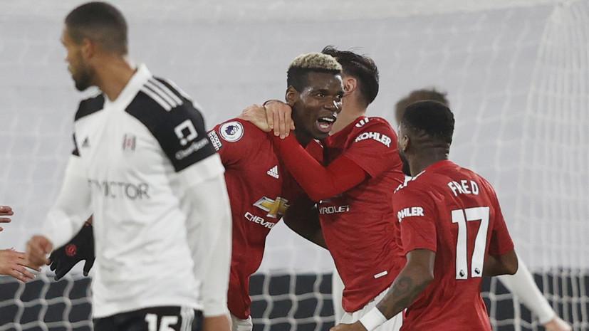 «Манчестер Юнайтед» обыграл «Фулхэм» в матче АПЛ