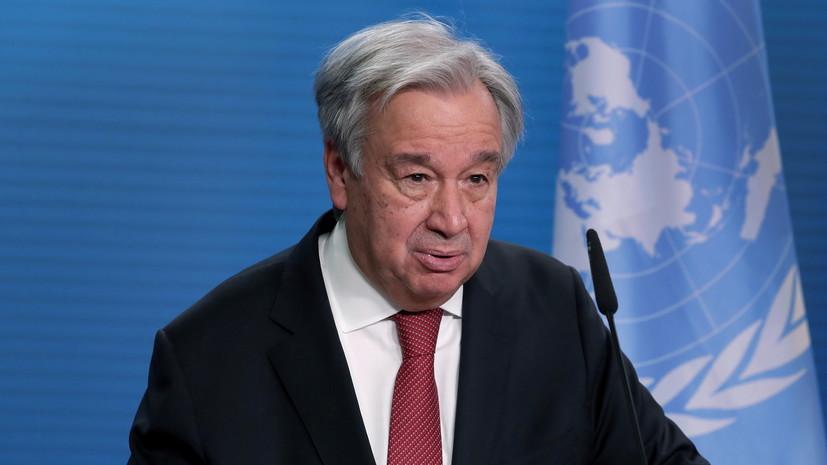 Генсек ООН приветствовал указы Байдена о ВОЗ и соглашении по климату