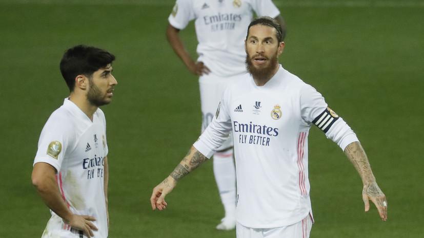 «Реал» проиграл «Алькояно» и вылетел из Кубка Испании