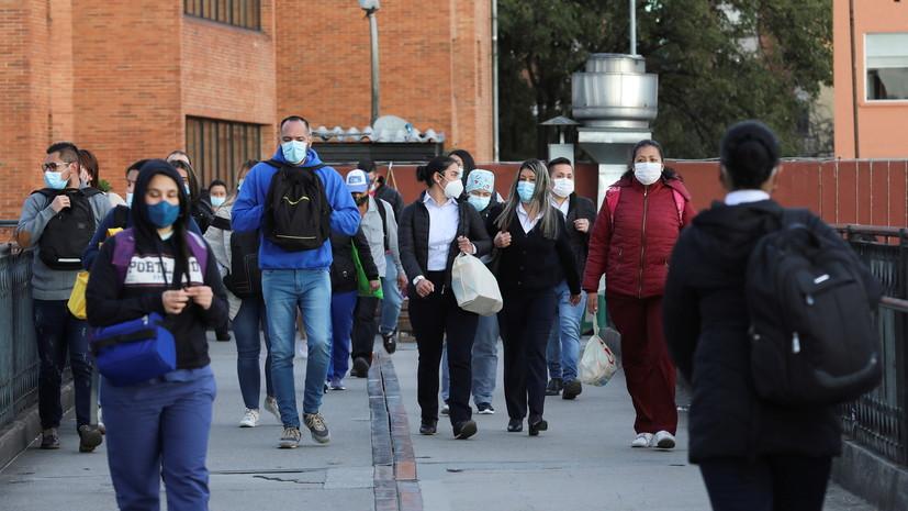 В Колумбии за сутки зафиксировано почти 18 тысяч случаев коронавируса