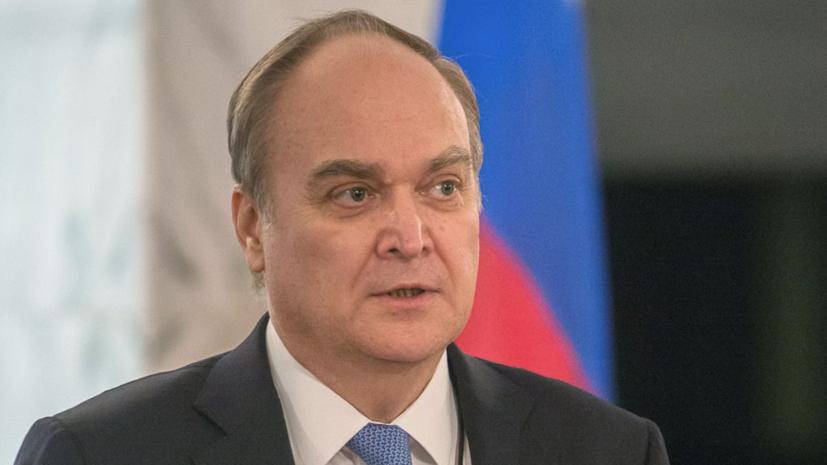 Посол заявил об открытости России к сотрудничеству с США по COVID-19