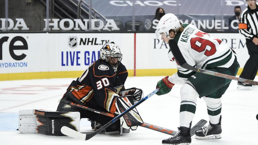 Передача Капризова помогла «Миннесоте» обыграть «Анахайм» в НХЛ