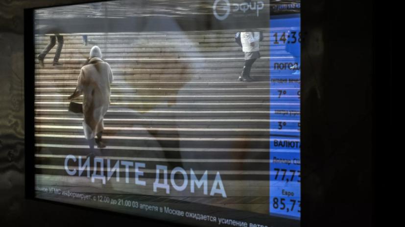 Домашний режим для лиц старше 65 лет продлён в Москве