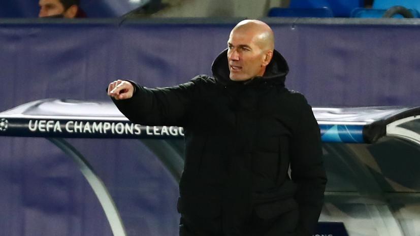 Зидан не считает позором вылет «Реала» из Кубка Испании по футболу