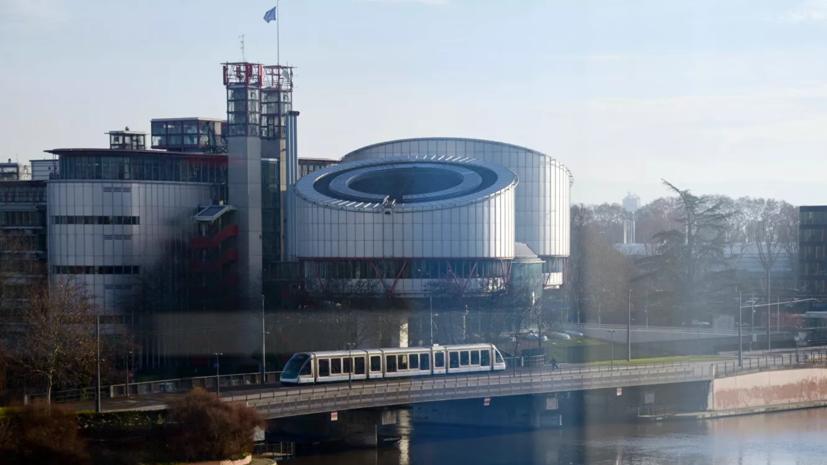 ЕСПЧ не признал обвинения Грузии в адрес России по событиям 2008 года