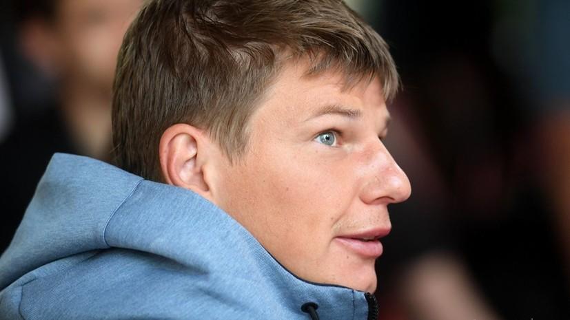 Аршавин признался, что недавно ему предлагали возобновить карьеру в Казахстане