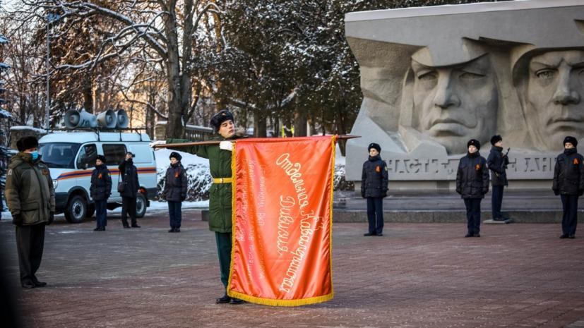 В Ставрополе прошла церемония в честь годовщины освобождения города от оккупации