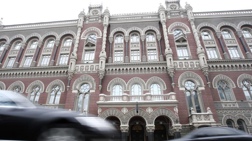 Нацбанк Украины сохранил учётную ставку на уровне 6%